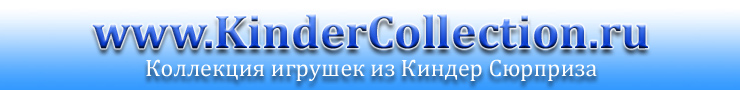 www.kindercollection.ru - ������� �� ������ ��������. ���� �������������.